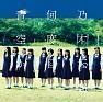 何度目の青空か? (Nandome No Aozora Ka?)