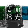 黑蘋果 / Hei Pin Guo / Quả Táo Đen