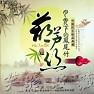 泰家乐 Thái Gia Nhạc - Various Artists
