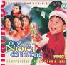 Khúc Nhạc Giáng Sinh - Various Artists