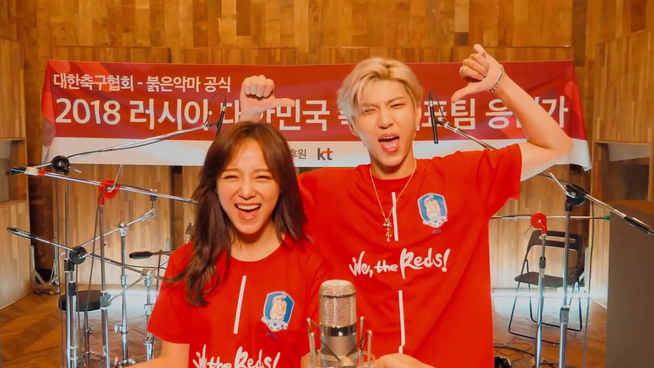 We, The Reds - Leo, Sejeong
